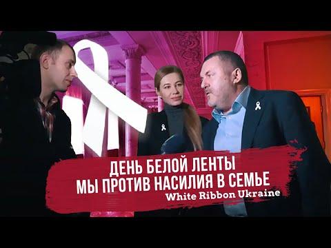 День Белой ленты. Мы против насилия в семье. Юрий и Марина Ериняк | Благотворительный фонд «Хартс»
