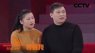[等着我]青梅竹马携手相伴 妻子帮夫寻找缺失的爱| CCTV