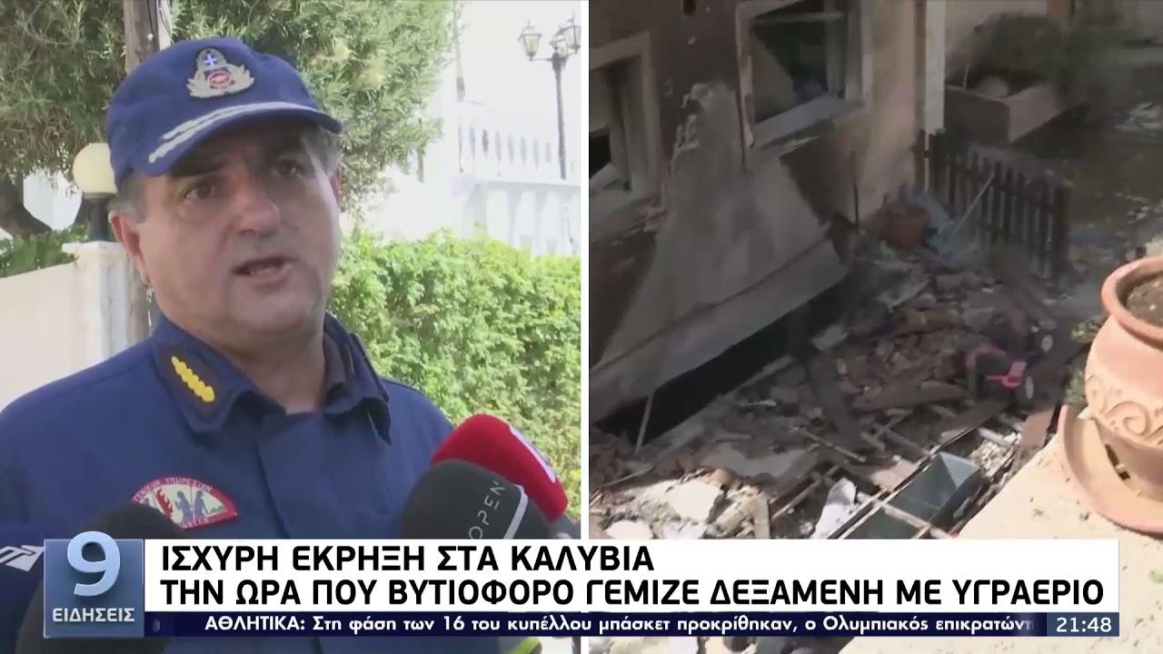 Ισχυρή έκρηξη στα Καλύβια | 18/09/2021 | ΕΡΤ