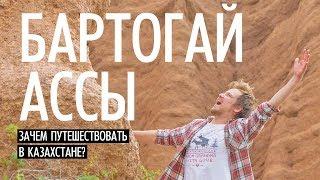 preview picture of video 'Зачем путешествовать в Казахстане? Поездка Бартогай Ассы с ночёвкой в горах.'