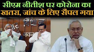 Bihar CM Nitish Kumar पर Corona Virus का खतरा, संक्रमित BJP Leader के बगल में बैठे थे ! | The Z Plus - Download this Video in MP3, M4A, WEBM, MP4, 3GP