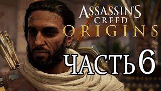 Assassin's Creed Origins ЧАСТЬ 6 ПРОХОЖДЕНИЕ.