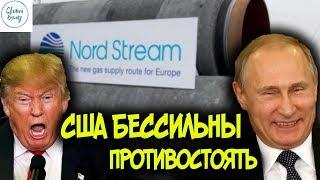 США сделали неожиданное ЗАЯВЛЕНИЕ по Российскому Северному потоку-2