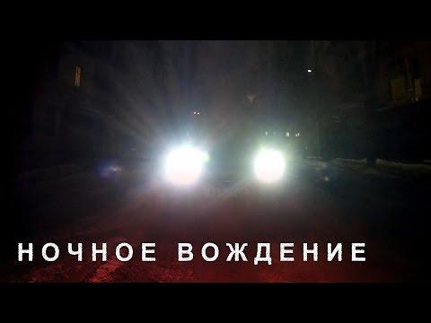 Ночное Вождение, Особенности Вождения в Темноте