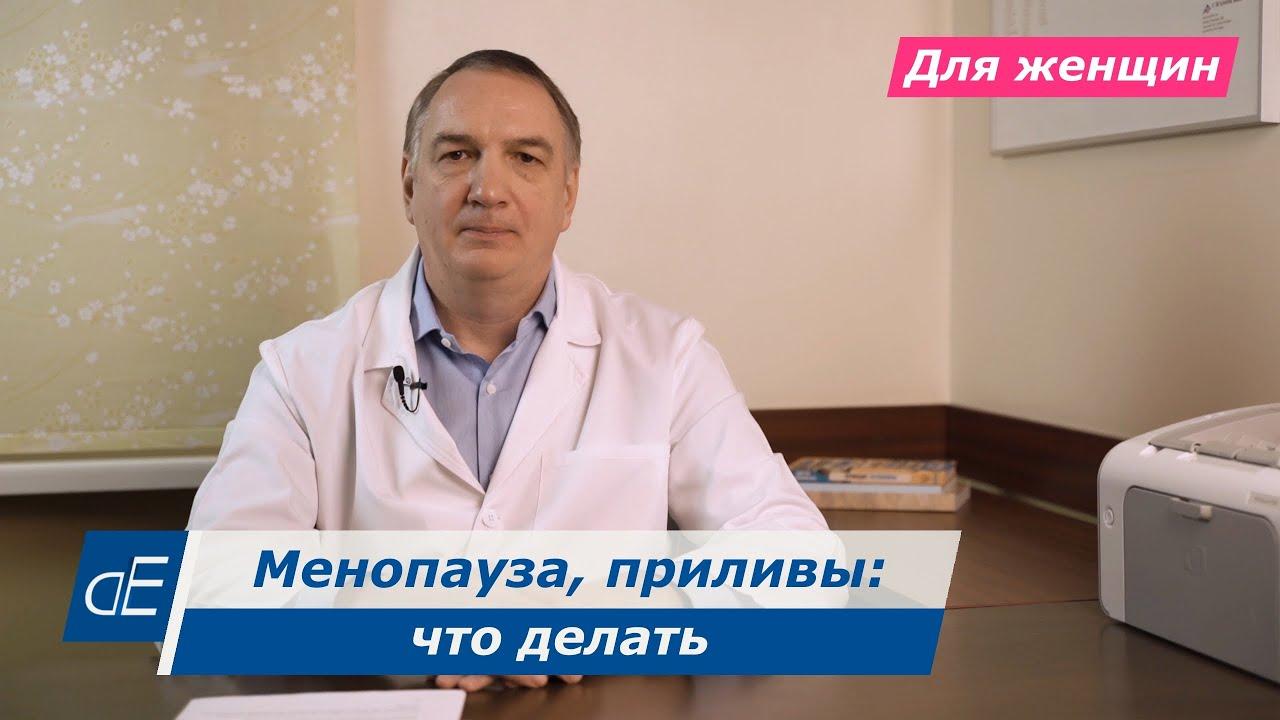 Менопауза, климакс: симптомы и лечение. Приливы у женщин: что делать. Пить ли гормоны - ГЗТ