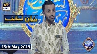 Shan e Iftar - Shan e Aslaaf - (Zindagi Ki Asal Haqeeqat Mout Hai) - 25th May 2019