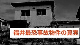 事故物件?白い家の真実を検証する!福井県