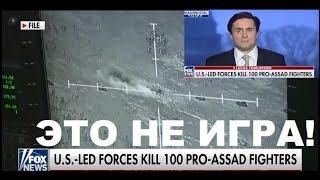 2018.США показали авиаудары по сирийско-российских военным. Вот вам и источник.