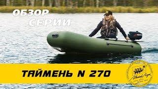 Лодка ПВХ Таймень N 270 С Зелёный от компании Интернет-магазин «Vlodke» - видео
