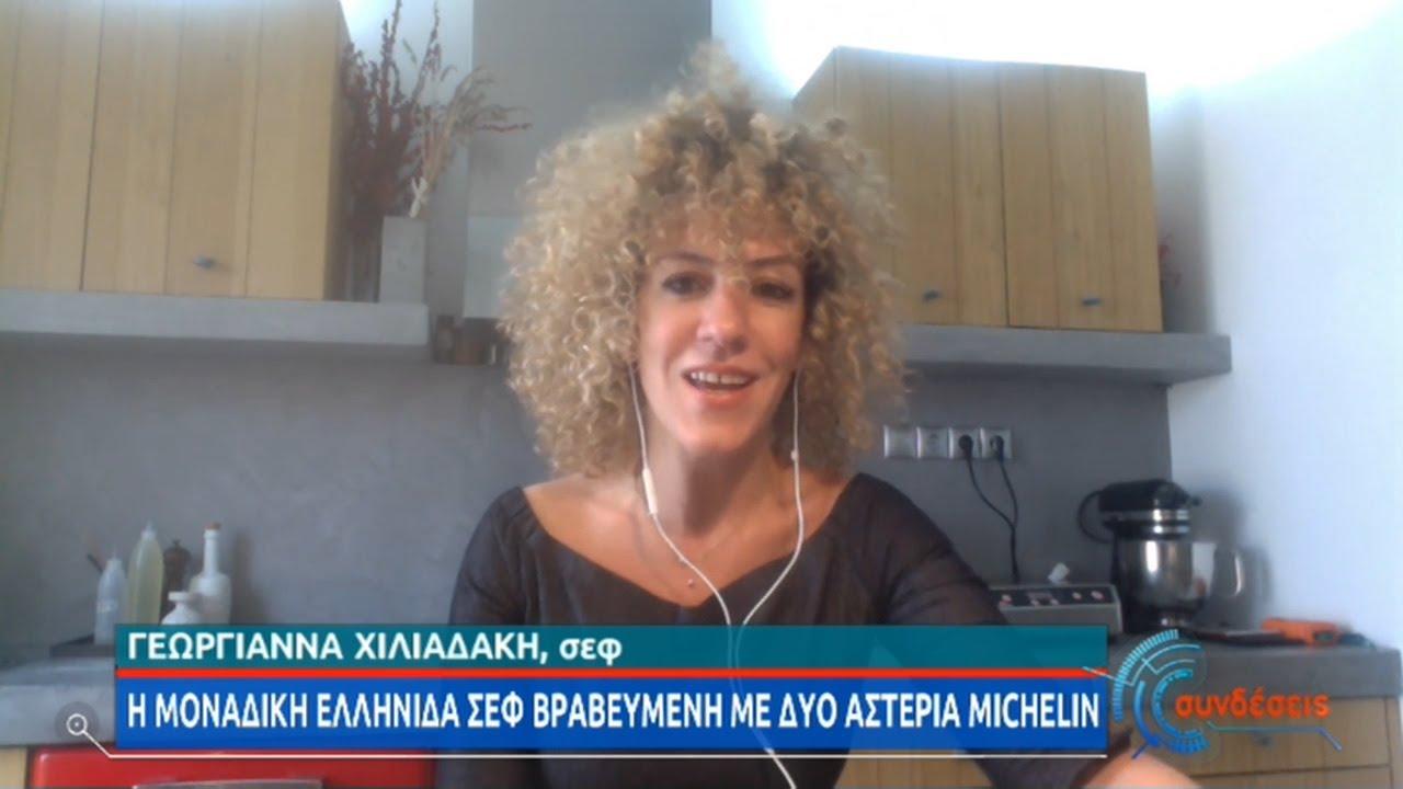 Η μοναδική ελληνίδα σεφ που έχει βραβευθεί με αστέρι Michelen μιλά στην ΕΡΤ  02/03/2021