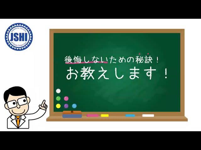 住宅購入を検討されているみなさん。家のことをどれだけご存知ですか?欧米型ホームインスペクションを推奨する日本ホームインスペクターズ協会九州エリア部会です。