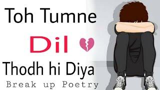 Break Up Status In Hindi    Heart touching Attitude Poetry/Poem/Quotes/Sayari/Lines In Hindi ✓