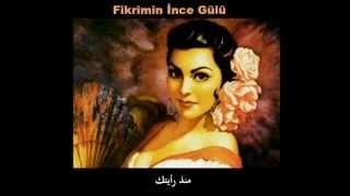Sema Moritz - Fikrimin İnce Gülü (أغنية تركية - عثمانية مترجمة)