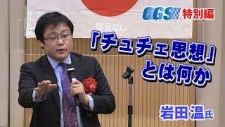 岩田温氏:『チュチェ思想』とは何か