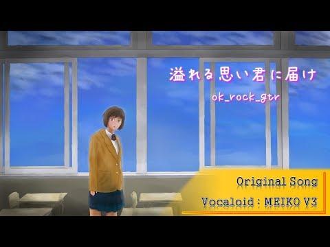 """""""溢れる思い君に届け"""" feat. MEIKO -ok_rock_gtr"""