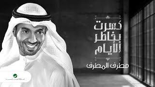 تحميل اغاني Mutref Al Mutref ... Kasart Bekhatir Alayam - Lyrics | مطرف المطرف ... كسرت بخاطر الأيام - بالكلمات MP3