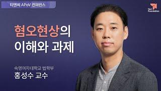혐오현상의이해와과제|홍성수숙명여자대학교법학부교수 썸네일