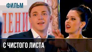 ▶️ С чистого листа | Фильм / 2013 / Мелодрама