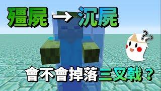 【Minecraft】會不會掉三叉戟?「殭屍→沉屍」眼神殺!