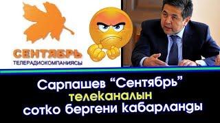 Сарпашев жабылган телеканал менен соттошот | Сайтка Саякат & Саясатка Саякат | 08.01.18