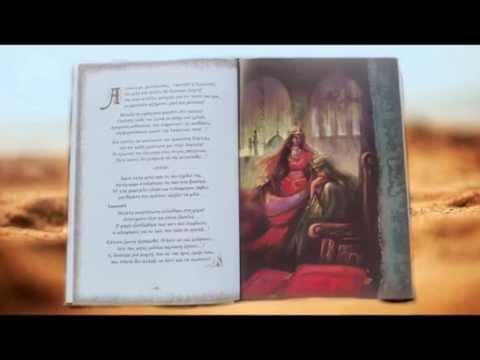 Αστέρι της Ερήμου - Ναλιμάρ ~ Μάνια Βλαχογιάννη ~ Εκδόσεις Νόηση