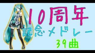作業用BGM初音ミク10周年記念メドレー!VOCALOID初音ミク