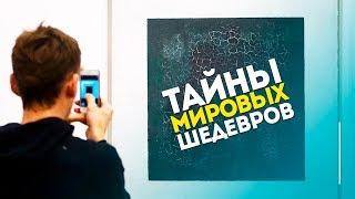 РАЗОБЛАЧЕНИЕ МИРОВЫХ ШЕДЕВРОВ // Самые-самые #20
