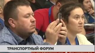 Хабаровский край организовал транспортный форум