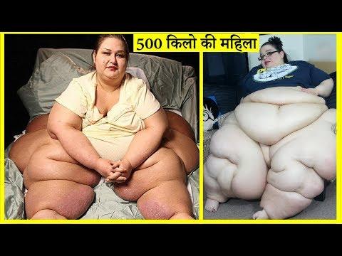 दुनिया की सबसे मोटी महिला, वजन देखकर होश उड़ जायेंगे    Heaviest Womans In The World