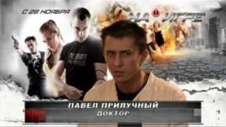 """Сергей Чирков, """"На игре"""", """"На игре 2. Новый уровень"""