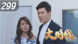 Great Times EP299 (Formosa TV Dramas)