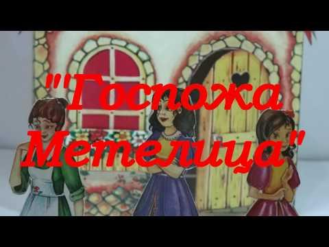Госпожа Метелица, сказка братьев Гримм. Аудиосказки для детей