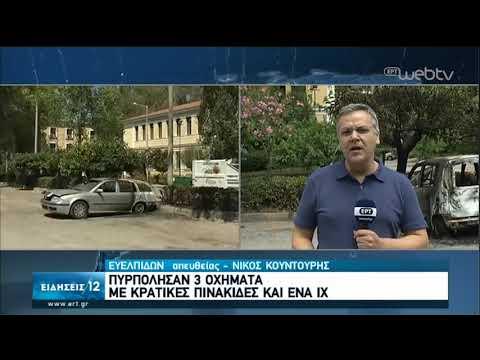 Πυρπόλησαν αυτοκίνητα στην Ευελπίδων | 23/05/2020 | ΕΡΤ