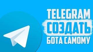 Телеграмм бот 2020. Как создать, сделать бота в телеграмме. Telegram бот конструктор и создание