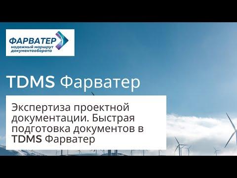 Вебинар «Экспертиза проектной документации. Быстрая подготовка документов в TDMS Фарватер» 2.03.2021