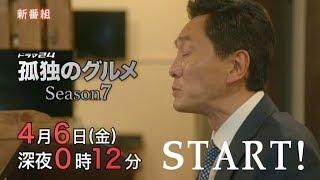 テレビ東京ドラマ24『孤独のグルメSeason7』2018年4月6日金深夜0時12分スタート!