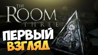 The Room Three - Обзор Лучшей Головоломки!