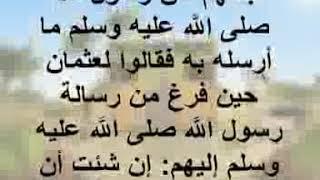عثمان بن عفان رضي الله عنه و بيعة الرضوان