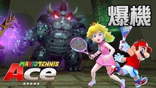 【爆機】#6 庫巴最強球拍對戰 + 公主雙打比賽《Mario Tennis Ace》Switch 遊戲 60FPS