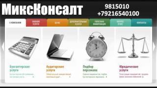 Приходящий бухгалтер (812)9815010