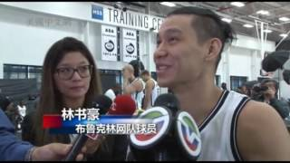 Jeremy Lin at Nets Media Day-1 林書豪媒體日中文採訪-1