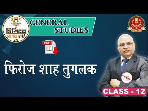 फ़िरोज़ शाह तुग़लक़ | Firuz Shah Tughlaq | GS | SSC Digital Guru Ji | 4:45 pm