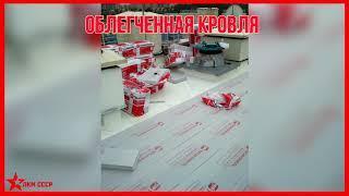 видео товара Жидкая кровля ( ремонт кровли , резина , гидроизоляция ) Адгеzика С 500 от производителя