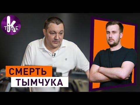 Новая версия в гибели депутата Тымчука - #60 Политика с Печенкиным