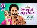 Kajol - Diyonago Bachur Take Mathe Chariya | Album Lal Jilapi | Bangla New Song | Sangeeta