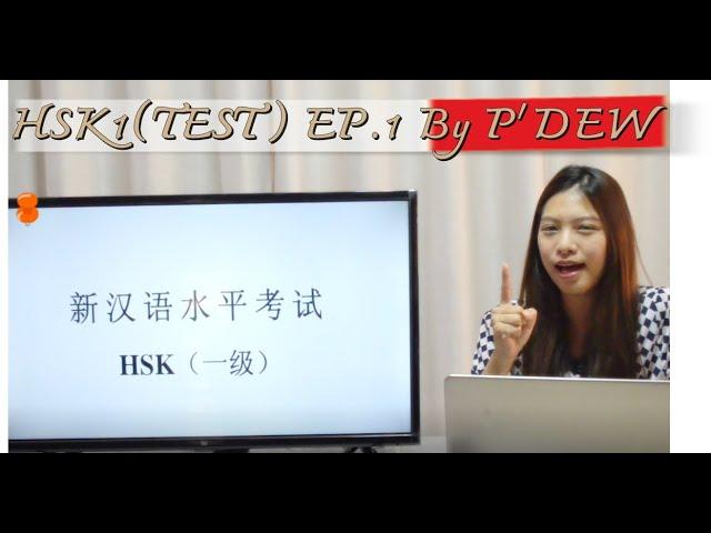 ตะลุยสอบ HSK1 (EP.1) ก้าวแรกสู่ภาษาจีน