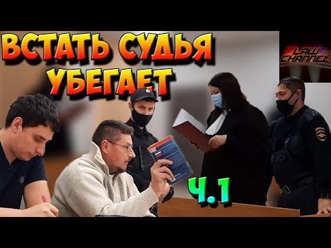 """СУДЬЯ """"УГУ"""" СОВА и СЕРГЕЙ БЕЗРУКОВ на судилище (От студента!)"""
