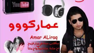تحميل اغاني حسين البصري نسيتيني MP3