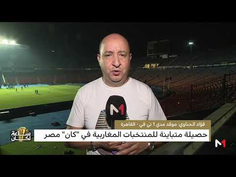 العرب اليوم - شاهد: حصيلة متباينة للمشجعات المغربيات في بطولة الأمم الأفريقية