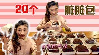 【大胃王桐桐】网红面包脏脏包成功俘获我的心    20个脏脏包吃的越脏越爽